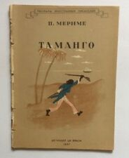 "Children Book In Russian Prosper MERIMEE ""TAMANGO"" 1937 illustr. By L.ZUSMAN"