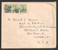17 - 1950 Cover to USA