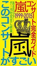 Arashi Concert Complete Guide Book