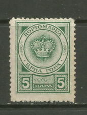 Montenegro ca. 1920-21 Exiled Government/Gaeta (Italy) Issue 5 Para Postage Due