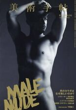 Japanese Male Nude Special collection Book BIJUTU TECHO 2016 April issue Japan