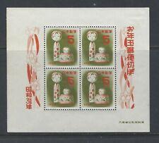 Japan, Scott #617, 5y Kokeshi Dolls Souvenir Sheet, MH