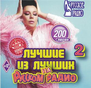 Russische cd mp3   Лучшие из Лучших на Русском Радио - 2 # best
