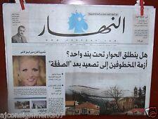 An Nahar النهار { Sabah Death} صباح Lebanese Arabic Newspapers 2014