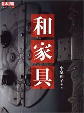 Japanese Furniture (Separate volume sun - Japan's mind) Mook - 2005/9 Content in