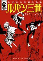 Monkey Punch manga: Lupin the Third -Tankoubon Mishuuroku Sakuhinshuu- 12