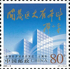 China 2004-9 20th Economic Technological Development/compl.Set-MNH, Mi.Nr.3534**