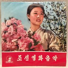 """Unknown 70s (?) People's Republic of China  pic sleeve 10"""" LP"""