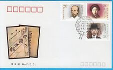 China stamp B FDC 1991 J182 The Famous of the 1911 Revolution CN131255