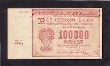 Russia  100,000 Rubles 1921 P-117a   VF