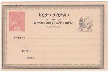 Ethiopia: 1896:  1/2 Guerche Postcard unused