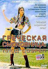 GRIECHISCHE FEIGEN / THE FRUIT IS RIPE - RARE NTSC DVD