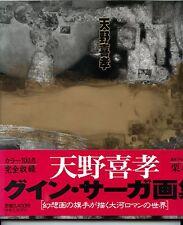 Fantasy Illustrations by Yoshitaka Amano, Japanese language 120 page Paperback