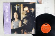 TERESA TENG KUKO / YUKIGESYO POLYDOR MR 2259 Japan OBI POSTER VINYL LP