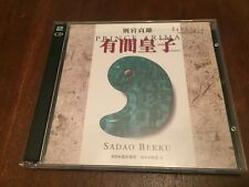 Prince Arima Sadao Bekku Audio CD