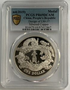 PCGS PR69 China Engraved 1911 XuanTong 3rd Year Dragon Silvered copper Medal