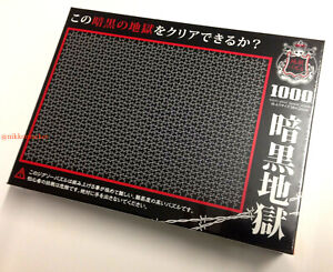 Black 1000 Piece Jigsaw Puzzle from Japan! Every Piece is Black! Great Challenge