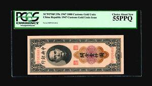 1947 China Republic Customs Gold Units 1000 Yuan PCGS 55 PPQ