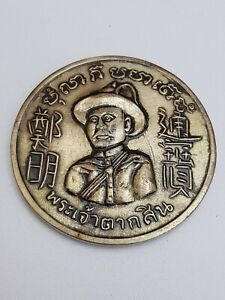 Very good Condition Coins Token China