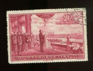 PR China 1959 C71 10th Anniv. of Founding of PRC, used