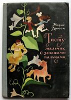 1973 Maurice Druon Tistu boy with green eyes Russian USSR Soviet Children`s Book