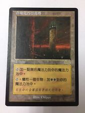 Phyrexian Tower T-Chinese Asian MTG Urza's Saga NM