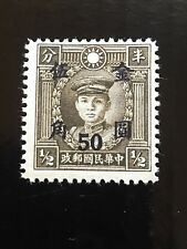China Stamps # 846 Overprint (CH7)