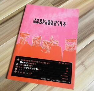 Dir en grey [dragonfly] pamphlet