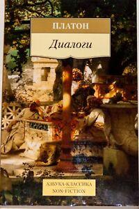 Платон - Диалоги, Dialogues of Plato (in Russian)
