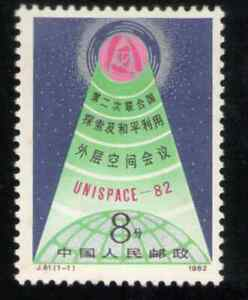 PRC. 1790. J81. 8f. 2nd UN Conference on Peaceful Uses of Outer Space. MNH. 1982