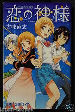 """JAPAN Naoshi Komi manga: Naoshi Komi Tanpenshuu """"Koi no Kamisama"""""""