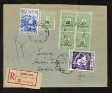 BULGARIA REGISTERED 1936 SURCHARGE BLOCK + SLAV GEOGRAPHICAL + ETHNIC CONGRESS