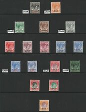 MALAYSIA -BMA Malaya. SG1-18 Unmtd Mint - (2 used)- Cat £190