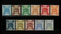 Palestine ISRAEL EEF Stamps #2,4-11,13-14, 1918 VERY FINE MINT