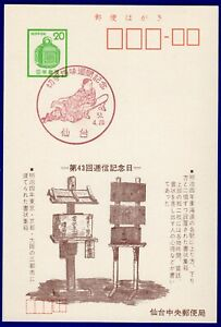 JAPAN - POSTAL STATIONERY OF 20 y LANTERN,NEWSPAPERS,MAIL,SPECIAL CANCELLATION