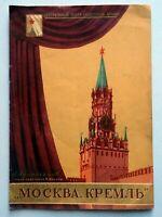 1956 Moscow Kremlin Russian Soviet USSR Vintage Book Theater Brochure