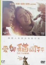 Cat Funeral DVD Kang In Super Junior Park Se Young Korean NEW Eng Sub R3