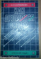 Morphology Russian Word Formation Text book for foreign students 1988