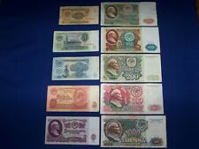 Lot of 10 Different Bank Notes from Russia, Old Soviet Union, USSR CCCP