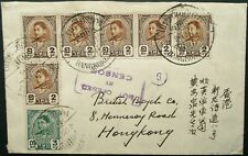 THAILAND SIAM 12 SEP 1941 POSTAL COVER FROM BANGKOK TO HONG KONG - CENSORED
