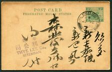 Federated Malay States 1927 2c postal stationery card ISC P.21 used Seremban