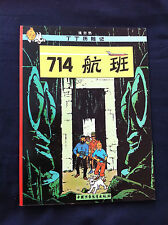TINTIN VOL 714 POUR SYDNEY EDITION CHINOISE 22X29CM CHINEES CHINE BD CHINA HERGE