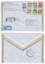 1982 ISRAEL Registered Air Mail Cover RISHON-LEZIYYON to PASSAU GERMANY