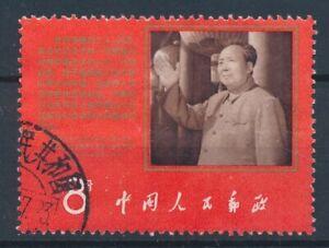 [52479] China 1968 Very good Used F/VF stamp $190