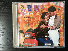 Pizza Lover - Yvonne Yung Hung - RARE VCD - No Subtitles