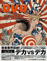 Deka Vs Deka Maximum The Hormone 3DVDS+BD+CD DVD Region 2 Japan Import New