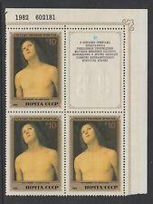 Russia 1982 10K Sebastian by Perugino B4 with tab MNH Sc#5099