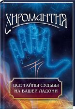 In Russian book - Хиромантия. Все тайны судьбы на вашей ладони - Palmistry