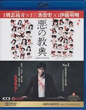 Lesson Of The Evil (2012) Blu-Ray [Region A] Takashi Miike English Subs Horror