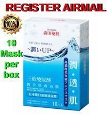 Dr. Morita Taiwan Hyaluronic Acid Moisture Essence Facial Mask 10pcs/sheets 森田藥粧